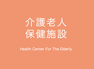 介護老人保健施設 Health Center For The Elderly