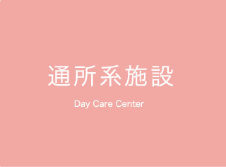 通所系施設 Day Care Center