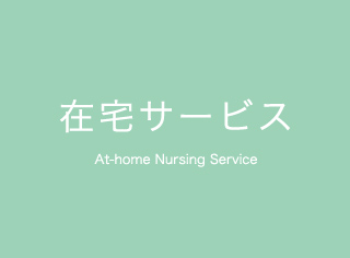 在宅サービス At-home Nursing Service